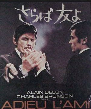 チャールズ・ブロンソン アラン・ドロン 「さらば、友よ」