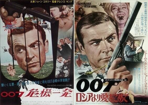 映画「007ロシアより愛をこめて 危機一発」 試験では危機一髪です(笑)