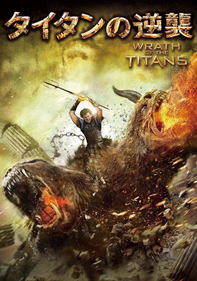 映画「タイタンの逆襲」神話モノはおもしろいのです