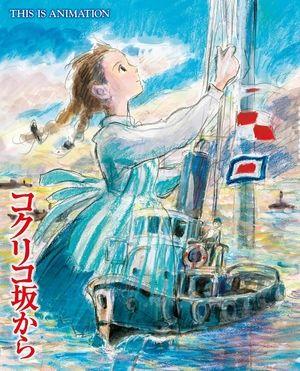 映画「コクリコ坂から」 を観ました