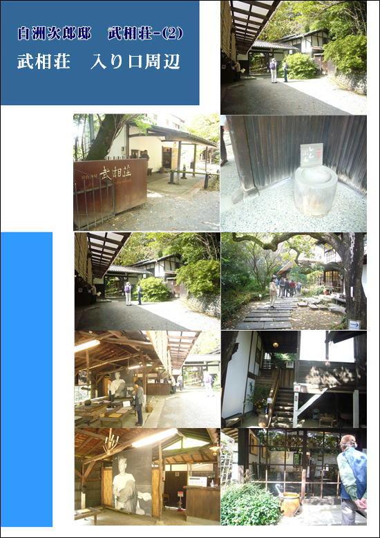 2010東京ツアー 白洲次郎邸の武相荘に行ってきました