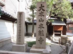 織田信長で有名な本能寺に行きました。