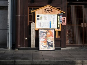 京都 河原町三条 池田屋