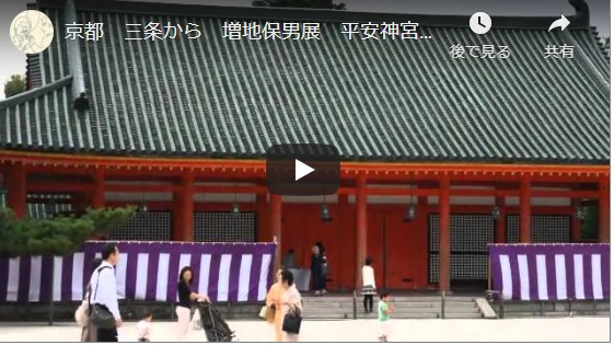 Youtube 京都 三条から 増地保男展 平安神宮 鴨川へ