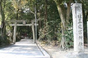 枚方のパワースポット三之宮神社