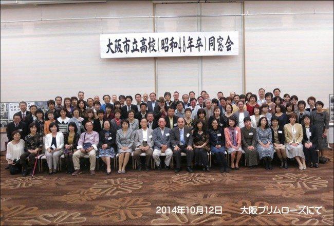 【2014学年同窓会】ボクが代表幹事をしている 大阪市立高校同窓会(昭和48年卒)今日、 開催しました.2014<リニューアル>