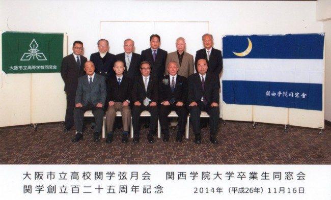 2014大阪市立高校から関西学院大学同窓会開催されました。