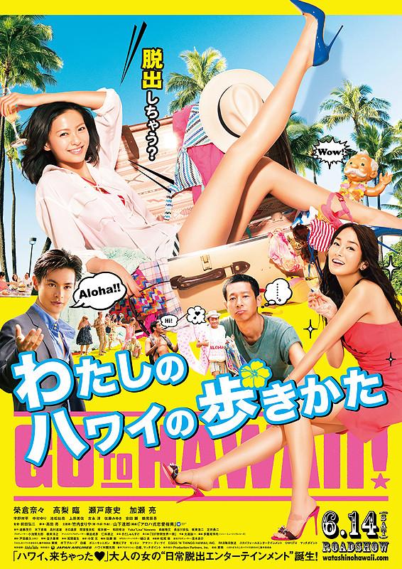映画「わたしのハワイの歩き方」 観ました