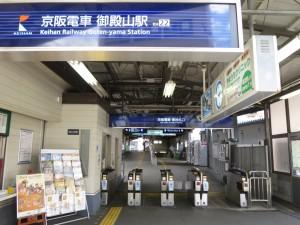 枚方市京阪御殿山駅の画像