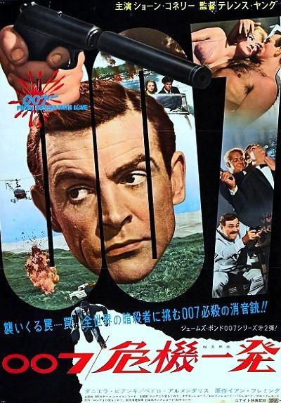 「アナと雪の女王」と「007危機一発」の原題ご存知ですか