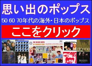 『思い出のポップス』50 60 70年代の海外・日本のポップスのサイト