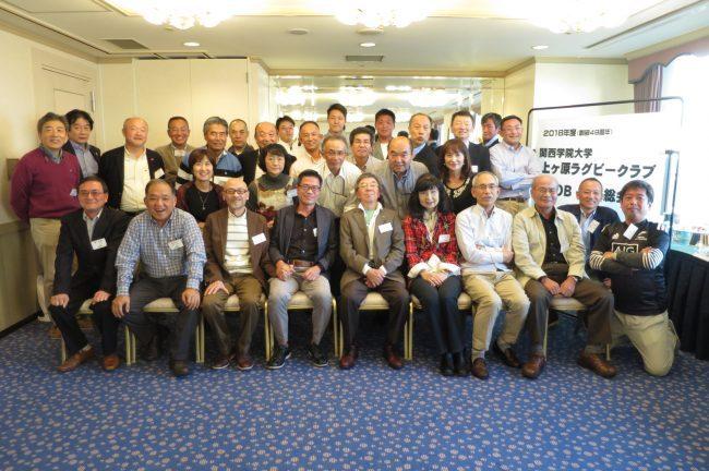 2018年関西学院大学上ヶ原ラグビークラブOBOG総会開催しました