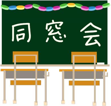 寝屋川東小学校同窓会、中止になりました。