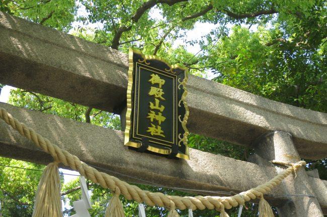 今日から5月です。近所の御殿山神社に参拝です