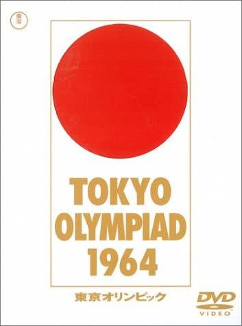 映画「東京オリンピック」を57年ぶりに観ました